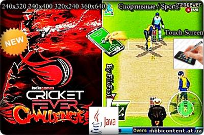 Cricket Fever Challenge 2012 / Крикетная лихорадка Турнир 2012