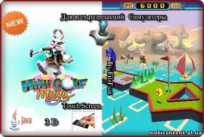 Mini Golf Magic 3D / Мини-гольф: Магия 3D