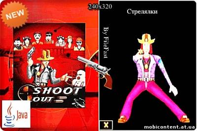 Shoot Out / Выстрел