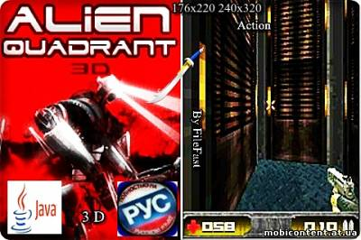 3D Alien Quadrant  / Сектор чужеземцев 3D