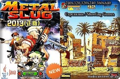 Metal Slug 2013 / Железный Удар 2013