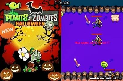 Plants vs Zombies Halloween / Растения против Зомби Хэллуин